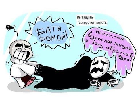 БАТЯ ,ДОМОЙ!/комикс микс№14 по Андертейл нас уже 138