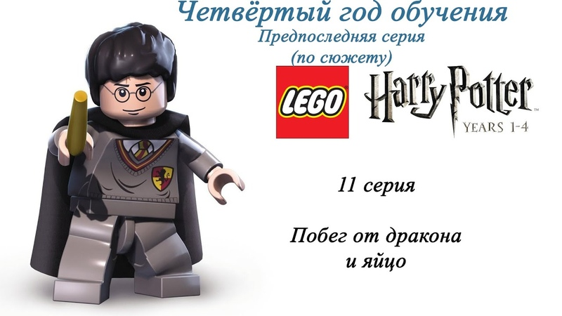 11 серия Lego Harry Potter 1 4 years прохождение на 100%