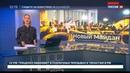 Новости на Россия 24 • Новая украинская Сечь под Радой обрастает баррикадами