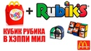 ХЭППИ МИЛ RUBIK'S! Кубик рубика в НОВОМ Хэппи мил Макдонаодс