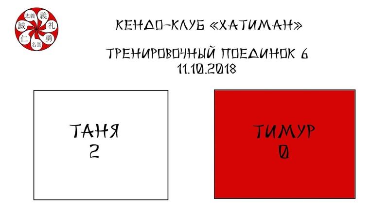 Тренировочный поединок кендо в Уфе 6 11.10.2018 Таня : Тимур