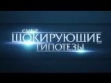 Самые шокирующие гипотезы. Крымские гипотезы (23.08.2018, Документальный) HD