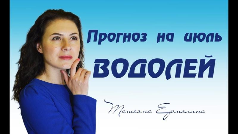 ♒ Что принесут Водолеям затмения июля Советы астролога
