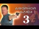 Сергей Горобченко и Алексей Кравченко в фильме Двойной блюз 3 серия