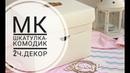 скрапбукинг/ ШКАТУЛКА-КОМОДИК для маленькой принцессы /Комодик из картона своими руками/ ч.2 Декор