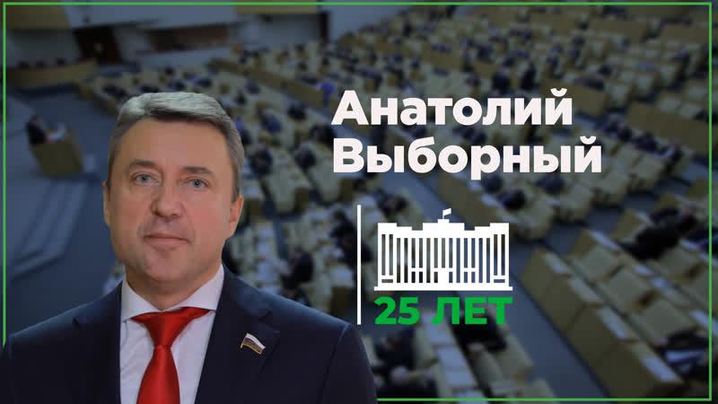 25 лет Госдуме. Анатолий Выборный