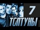Сериал «Топтуны» - 7 серия (2013) Детектив, Криминал.
