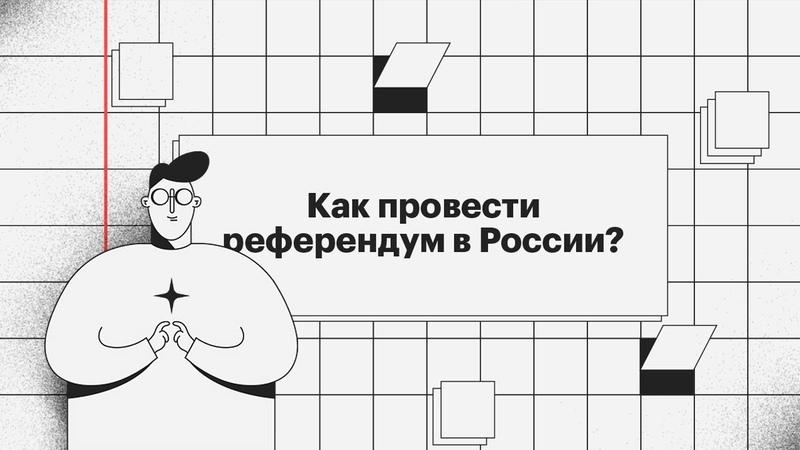 Как провести референдум в России. Инструкция РБК