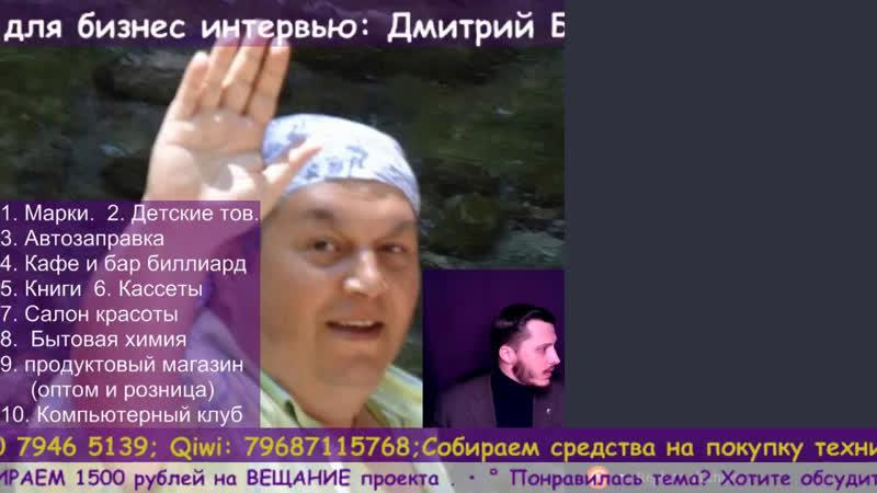 Вопросы для бизнес интервью: Дмитрий Борисович (sirenevi), ч. 2. . • ° интервью вопросы бизнес sirenevi Дмитрий