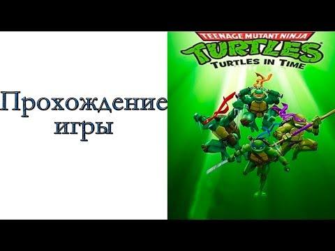 Teenage Mutant Ninja Turtles Turtles in Time - Прохождение игры