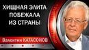 Валентин КАТАСОНОВ XИЩHAЯ ЭЛИTA ПОБЕЖАЛА ИЗ СТРАНЫ ЭКОНОМИКА 05 09 2018