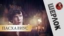 Шерлок: Пасхалки и отсылки, часть 1