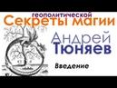 Начало I Андрей Тюняев Секреты геополитической магии Аудиокнига