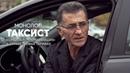 Монолог таксиста о бомбилах, понаехавших и справедливых тарифах