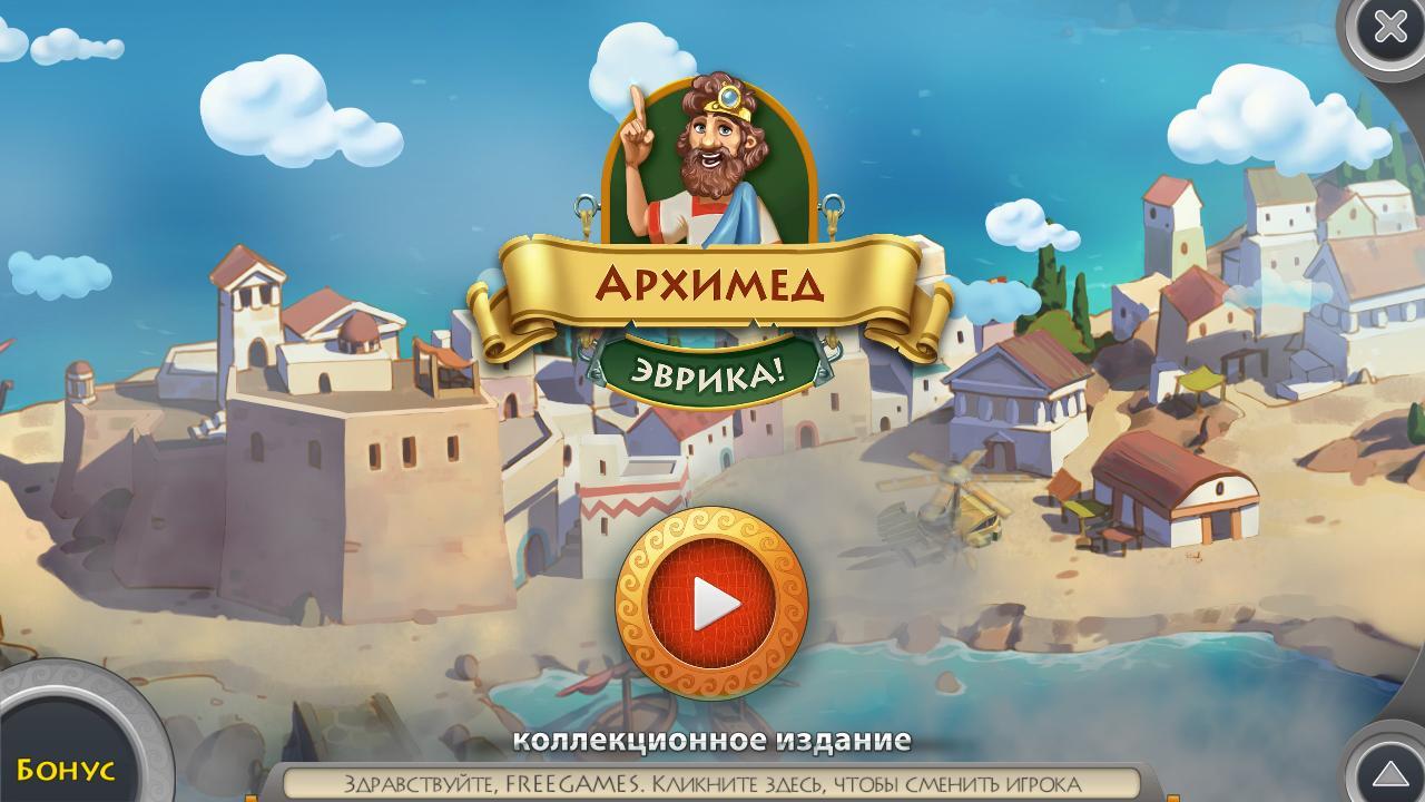 Архимед: Эврика! Коллекционное издание / Archimedes: Eureka! CE (Rus)