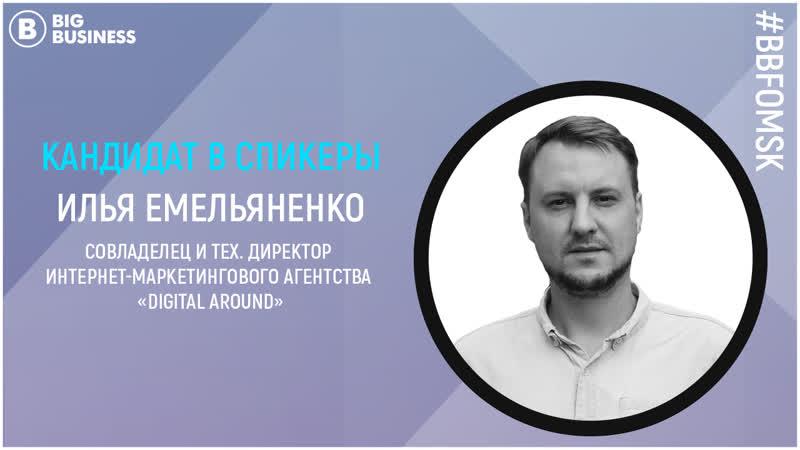 Кандидат в спикеры BBF 2.0 Илья Емельяненко - Совладелец и тех.директор интернет-маркетингового агентства «Digital Around»