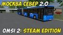 OMSI 2 Steam Edition ЛИАЗ 6213 65 2017