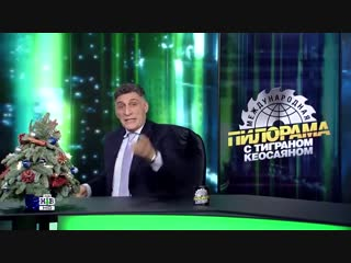Международная пилорама. 29 декабря 2018 года. Гость - Анжелика Варум