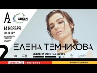 Елена Темникова 14 ноября в А2