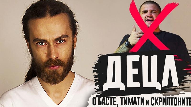 ИНТЕРВЬЮ Децл aka Le Truk о Басте Тимати Скриптоните