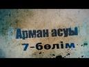 Арман асуы Телехикая 7 бөлім