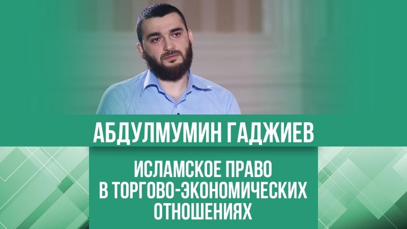 Абдулмумин Гаджиев: Исламское право в торгово-экономических отношениях