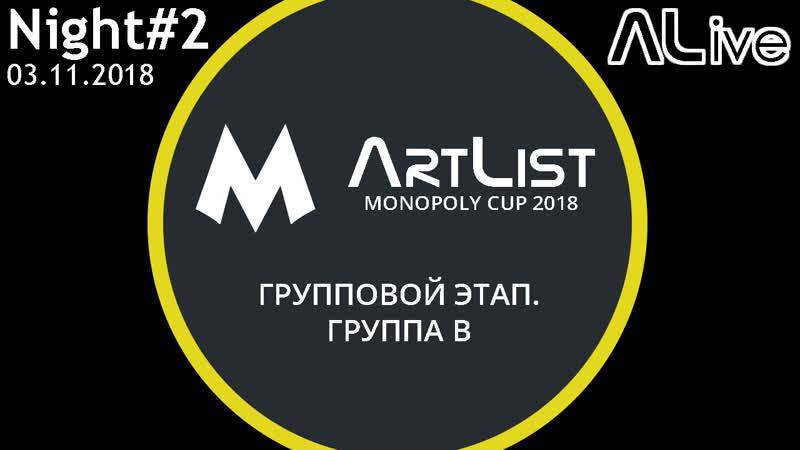 ALive: ArtList Monopoly Cup 2018. Групповой этап. Группа B (03.11.2018)