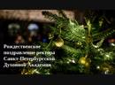 Рождественское поздравление ректора Духовной Академии Christmas greetings of tthe Academy rector