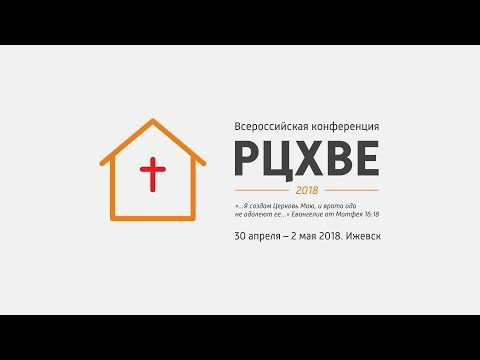 Открытие конференции 30 апреля. Павел Желноваков, Пётр Ярмолюк