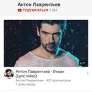 Антон Лаврентьев фото #33