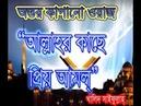Allah r Kase Prio Amol Bangla Waz by Maulana Khaled Saifullah Ayubi | waz bangla 2018 | New bd waz