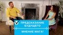 Предсказание будущего Как не прожить жизнь зря Мотивация на успех от Алексея Похабова