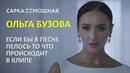 Ольга Бузова ПАРОДИЯ Принимай меня Если Бы Песня была О Том Что Происходит В Клипе