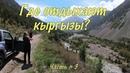 Киргизия на автомобиле 3 Пять дней нашими глазами Алы Арча Аламединское ущелье Бишкек