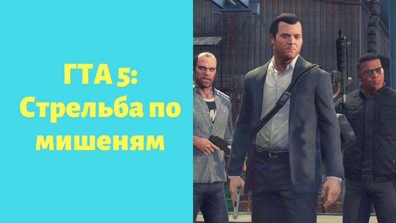 ГТА 5 Стрельба по мишеням