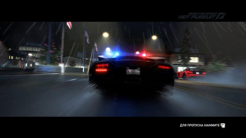 FIGHT NIGHT ( НОЧНОЙ БОЙ ) Перехват. Need For Speed Hot Pursuit 2010