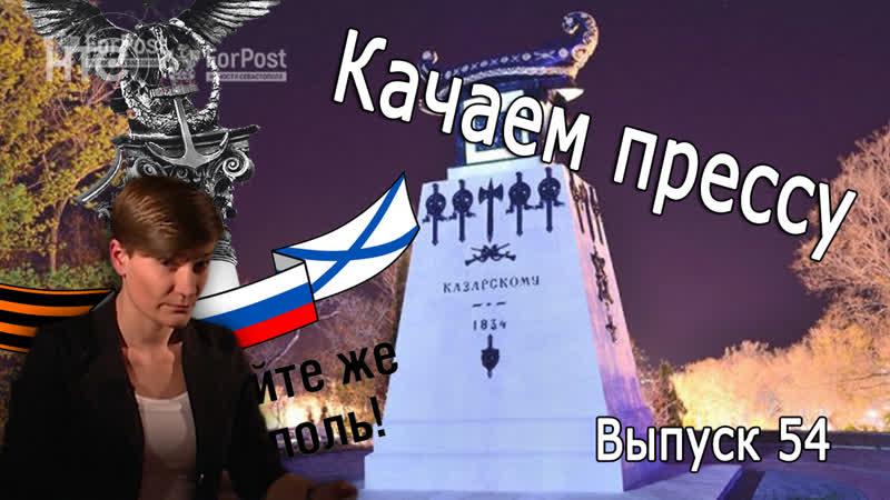 Хроники Матросского бульвара, военное положение на Украине и премия ForPost Качаем прессу-54