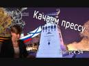 Хроники Матросского бульвара военное положение на Украине и премия ForPost Качаем прессу 54