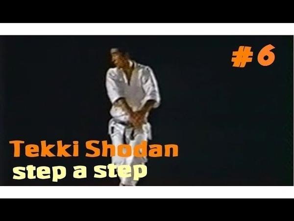 06 Tekki Shodan step a step (aprender paso a paso)