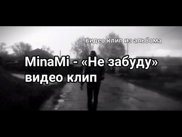 MinaMi - «Не забуду» видео клип из альбома