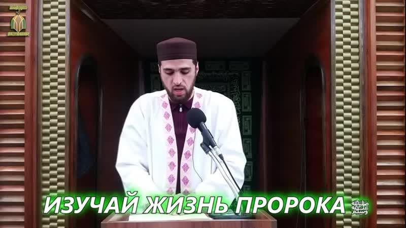 Изучайте Жизнеописание Пророка ﷺ