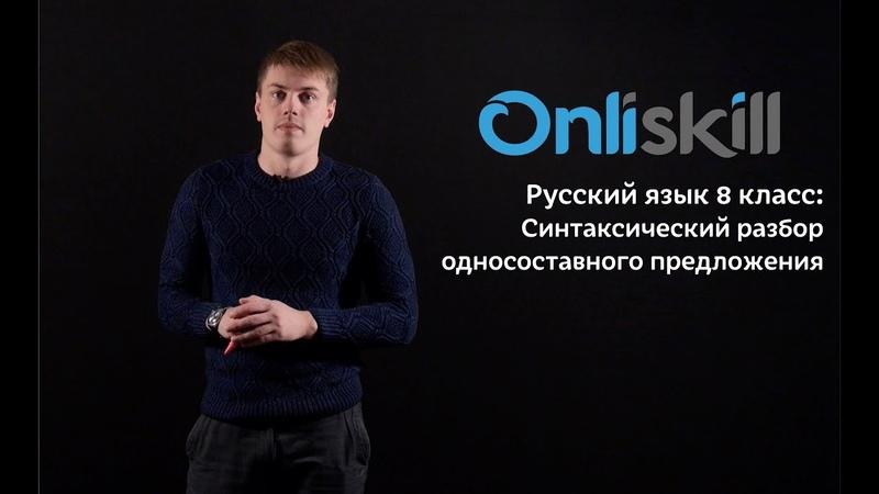 Русский язык 8 класс Синтаксический разбор предложения с однородными членами