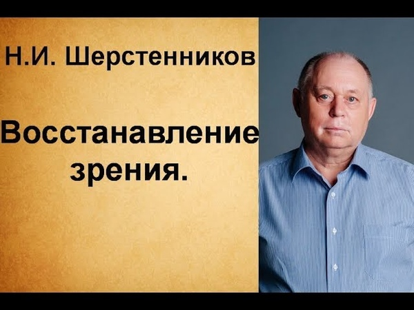 Шерстенников Н.И. Восстанавливаем зрение.