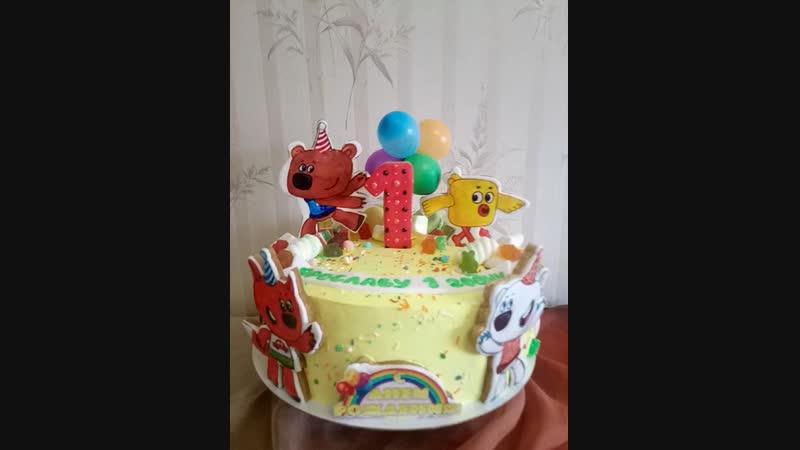 Мимимишный тортик для Ярослава.mp4