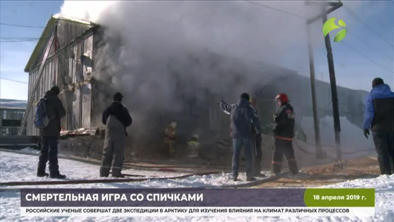 В Ямальском районе установлена причина пожара, унёсшего жизнь ребёнка.mp4