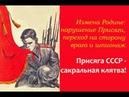 Советский генерал и полицейский РФ о том, что есть воинская честь ☭ Присяга СССР ☆ РК Красная армия
