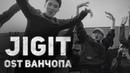 Бегиш x Белый - Жигит | OST ВАНЧОПА / DANCE VIDEO