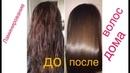 Ламиниование волос в дома С маской Occuba