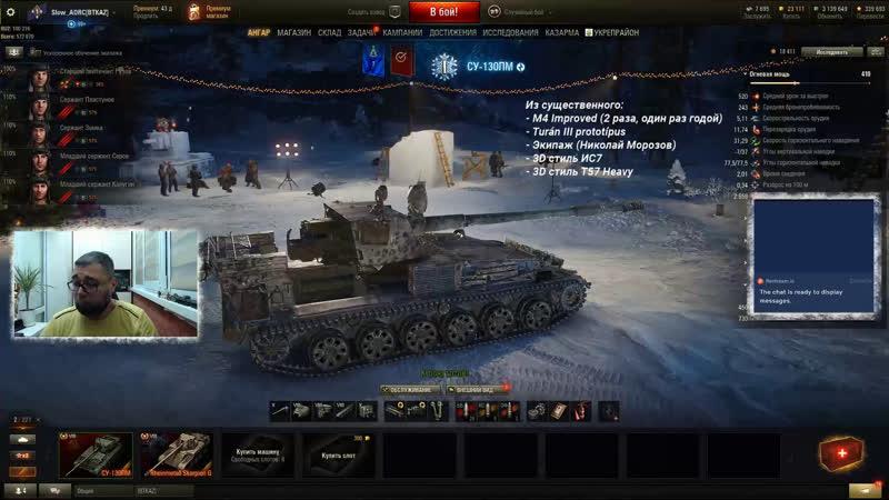 Стрим - World Of Tanks 200: Новогодние коробки, елка и т.д.