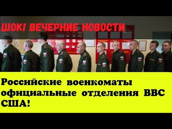 Российские военкоматы официальные отделения ВВС США Вечерние новости 8